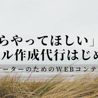 【HP作成】wordpressでつくる!オンライン名刺がわりにな...