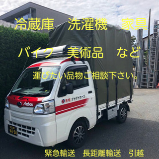 運びたい荷物ご相談下さい 関東⇆日本全国