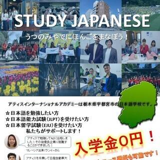 アティスで一緒に日本語を勉強しませんか♪