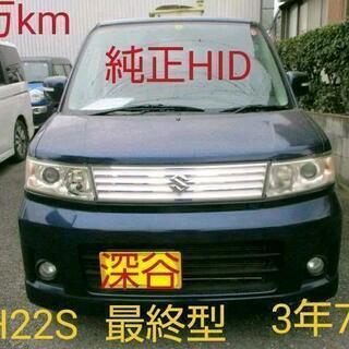 5万km☆検3年7月☆20年 MH22S 最終型 ワゴンR ステ...