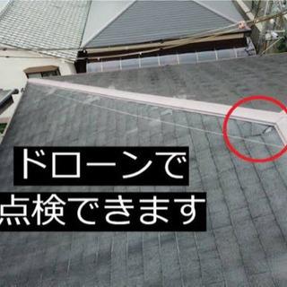 持家の方必見❗️持ちアパートなどもOK❗️無料で損傷点検❗️ドロ...