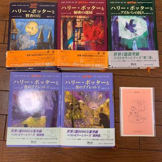 ハリーポッター 本5冊とポストカード