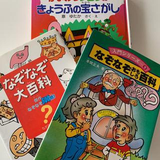 なぞなぞの本2冊セット (オマケ付き!)