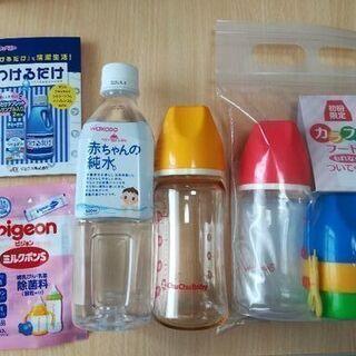 哺乳瓶2本 ミルク用純水 除菌剤セット まとめ売り