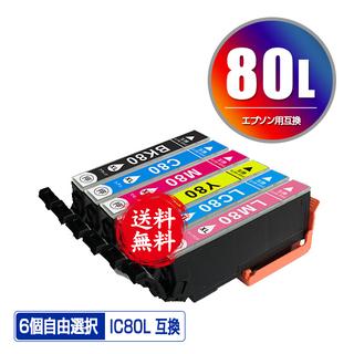 IC6CL80Lプリンターインク18個