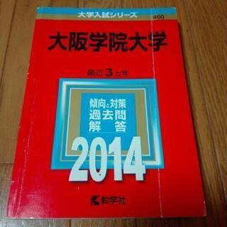 2014年版 大阪学院大学 赤本