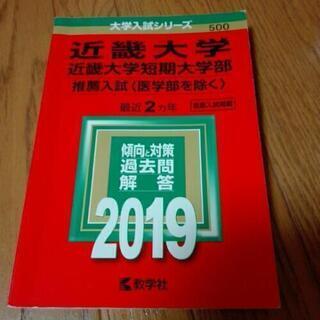 2019年版 近畿大学 赤本