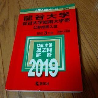 2019年版 龍谷大学 赤本