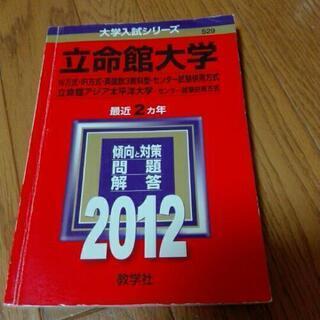 2012年版 立命館大学 赤本