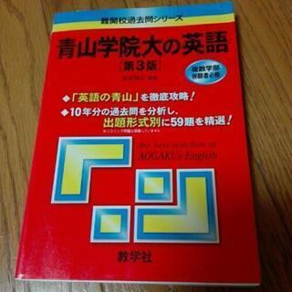 青山学院大の英語 第3版