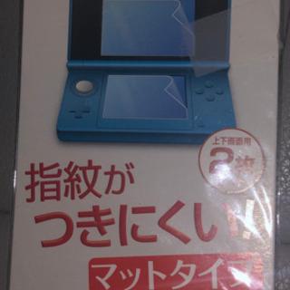 3DS 液晶フィルム上下セット 4個購入でお得に♪
