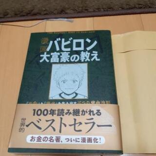 漫画バビロン大富豪の教え/文響社
