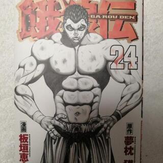 餓狼伝1巻〜25巻&オマケ5冊