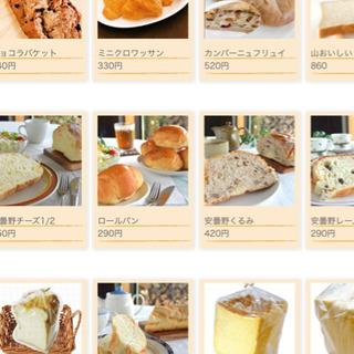パンをお届けします✨