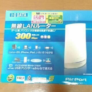 お値下げ無線ランルーターI・O DATA WN-G300DR