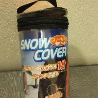 タイヤチェーン 布製 SNOW COVER/スノーカバー SC-M1