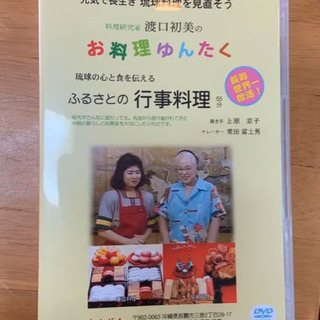 琉球薬膳料理、行事料理 DVD2枚セット