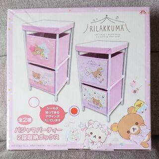 【未開封・未使用】リラックマ 二段収納ボックス