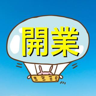 岩手県: 開業ガール・開業ボーイ        サポート致します!