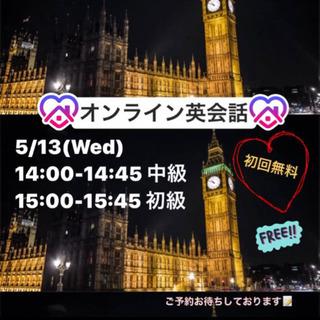 少人数オンライン英会話レッスン 5/16(土)14:00:中級 ...