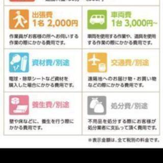 川西市の『遺品整理』『軽作業』の御相談なら。☆ 青晄グループ☆に...