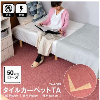 タイルカーペット【取引中】