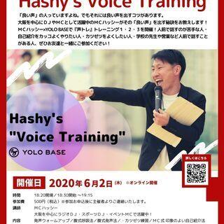 ハッシーの「声トレ」1・2・3!