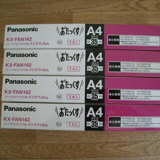 FAX インクリボン Panasonic  \おたっくす/  4本