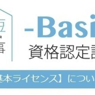 【オンラインZOOM開催、2020年6月10日】時短家事コーディ...