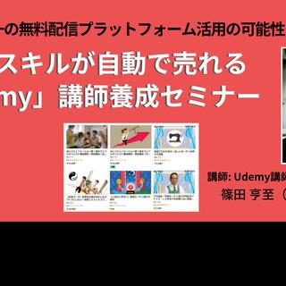 【オンライン】自分のスキルが自動で売れる「Udemy」講師養成セ...