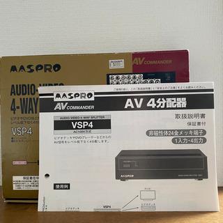 マスプロ AV分配器 美品❗️ − 大阪府