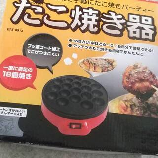 (商談中)【中古】18穴たこ焼き器