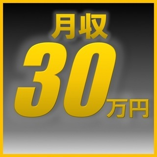 時給1400円/月収30万~35万円以上可能。駅近。