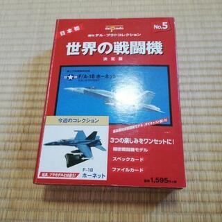 世界の戦闘機③