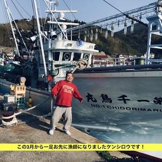 今がチャンス!Iターン圧倒的多数!の船団が🐟新人漁師🐟を募集!