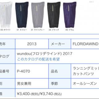 【購入時価格3740円】🏃フロリダウインド 🏃ショートパンツ 🏃...