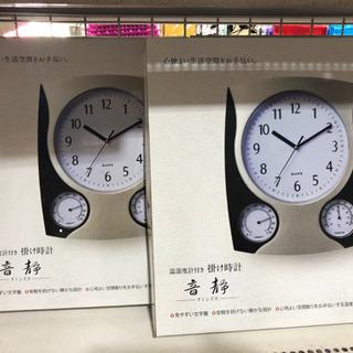 掛時計 時間 時刻 刻む 温度計 湿度計