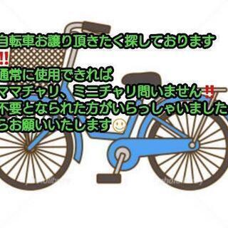 自転車をお譲り頂けるかた探しています!