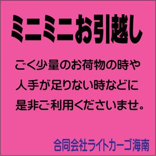 ❤良心価格でプチ引越しのお手伝い❤ 2,000円/1時間(税込み...
