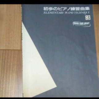 【ピアノ楽譜】ヤマハ初歩の練習曲集