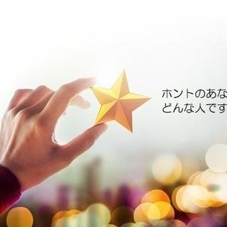 ★オンライン開催【100%好きな自分になる!】ありのままの自分に...