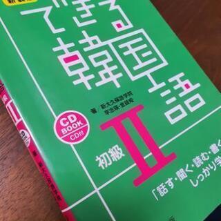 楽しく学ぶ韓国語レッスン🇰🇷🇯🇵 - 相模原市