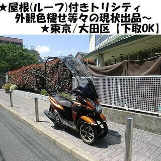 ★屋根(ルーフ)付きトリシティの現状出品です~★東京/大田…