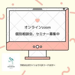 オンライン整理収納サポート