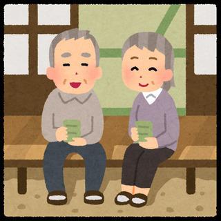 老後の生活について考えてみませんか?