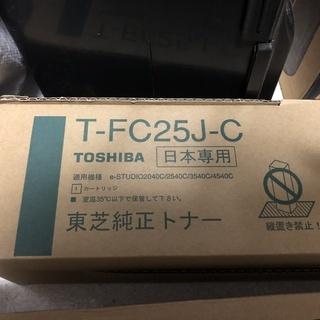 東芝純正トナー T-FC25J-C