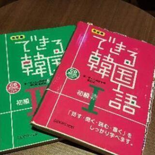 ボヌールリモート韓国語教室