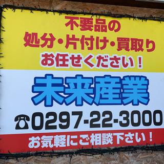 家財の処分や整理、買取りは、「未来産業」にお任せ下さい。