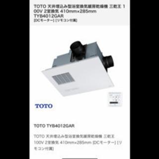 [TOTO]浴室換気乾燥暖房器 TYB4012GAR