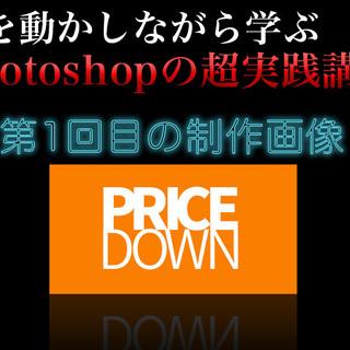 【オンライン】手を動かしながら学ぶPhotoshopの超実践講座!